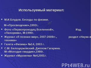 Используемый материал: М.И.Блудов. Беседы по физике. М-«Просвещение»,1992г. Фото