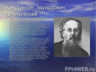 Константин Эдуардович Циолковский В философско-художественном эссе Циолковский р