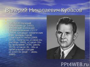 Валерий Николаевич Кубасов . КУБАСОВ Валерий Николаевич (р. 1935), российский ко
