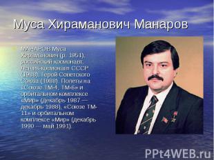 Муса Хираманович Манаров МАНАРОВ Муса Хираманович (р. 1951), российский космонав