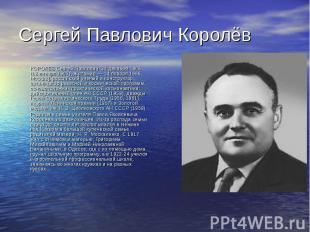 Сергей Павлович Королёв КОРОЛЕВ Сергей Павлович [31 декабря 1906 (12 января 1907