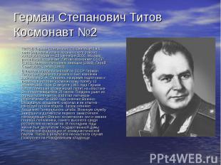 Герман Степанович Титов Космонавт №2 ТИТОВ Герман Степанович (11 сентября 1935,