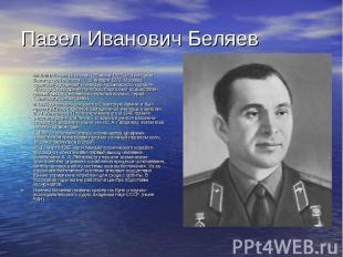 Павел Иванович Беляев БЕЛЯЕВ Павел Иванович (26 июня 1925, с. Челищево Вологодск