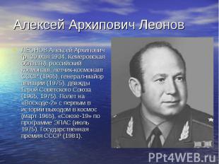 Алексей Архипович Леонов ЛЕОНОВ Алексей Архипович (р. 30 мая 1934, Кемеровская о