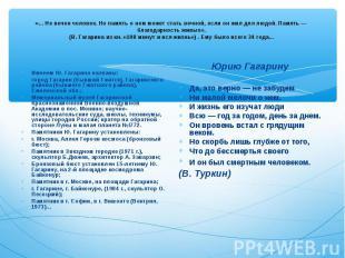 Именем Ю. Гагарина названы: город Гагарин (бывший Гжатск), Гагаринского района (