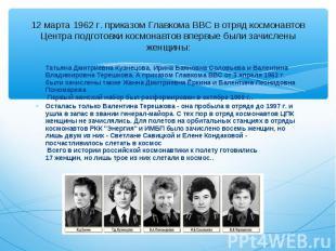 Татьяна Дмитриевна Кузнецова, Ирина Баяновна Соловьева и Валентина Владимировна