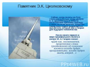 Сейчас, когда полеты на Луну стали реальностью, когда заслуги К. Э. Циолковского