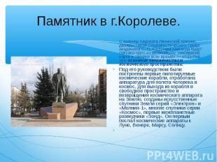 С именем лауреата Ленинской премии, дважды Героя Социалистического Труда академи