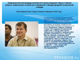 Изобретатель венгерской нотации, куратор разработки пакета офисных приложений в
