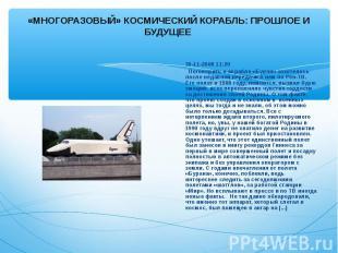 30-11-2008 11:20 30-11-2008 11:20 Поговорить о корабле «Буран» захотелось после