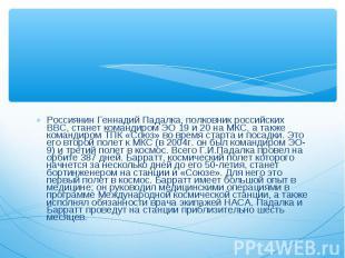 Россиянин Геннадий Падалка, полковник российских ВВС, станет командиром ЭО 19 и