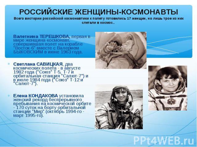 """Валетнина ТЕРЕШКОВА, первая в мире женщина-космонавт, совершившая полет на корабле """"Восток-6"""" вместе с Валерием БЫКОВСКИМ в июне 1963 года. Светлана САВИЦКАЯ, два космических полета - в августе 1982 года (""""Союз"""" Т-5, Т-7 и орбита…"""
