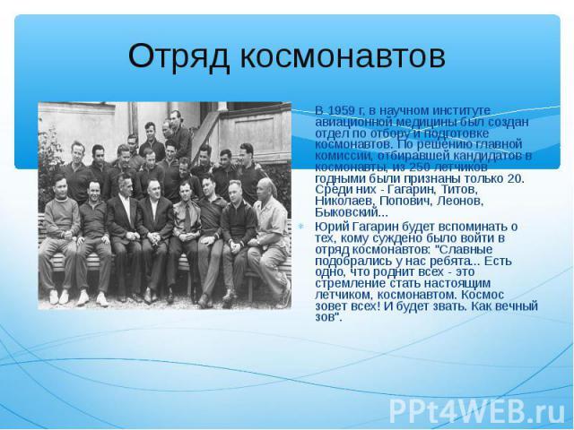 В 1959 г, в научном институте авиационной медицины был создан отдел по отбору и подготовке космонавтов. По решению главной комиссии, отбиравшей кандидатов в космонавты, из 250 летчиков годными были признаны только 20. Среди них - Гагарин, Титов, Ник…