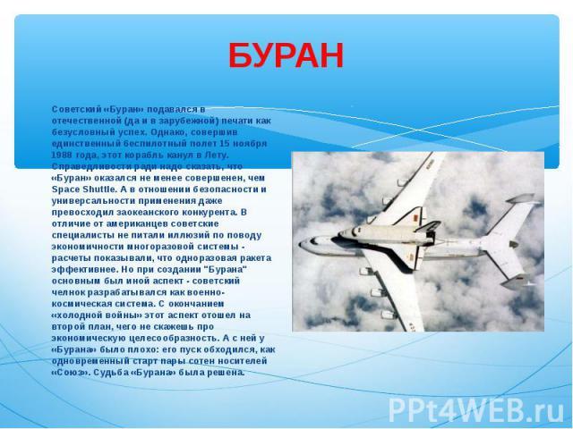 Советский «Буран» подавался в отечественной (да и в зарубежной) печати как безусловный успех. Однако, совершив единственный 6ecпилотный полет 15 ноября 1988 года, этот корабль канул в Лету. Справедливости ради надо сказать, что «Буран» оказался не м…