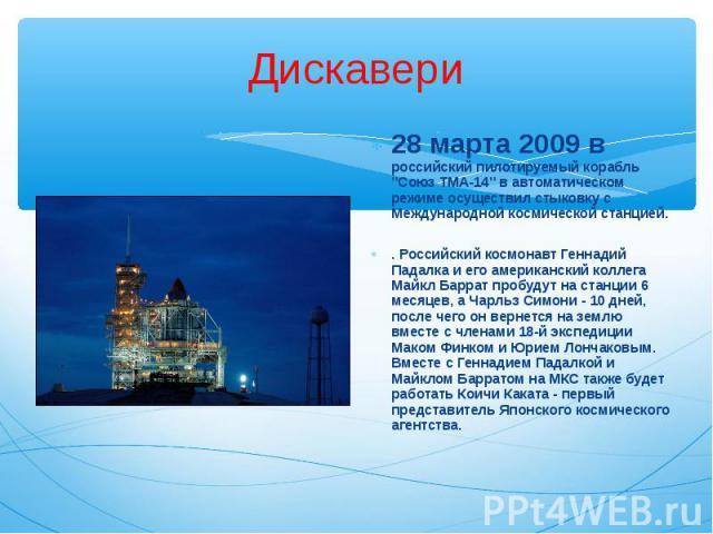"""28 марта 2009 в российский пилотируемый корабль """"Союз ТМА-14"""" в автоматическом режиме осуществил стыковку с Международной космической станцией. 28 марта 2009 в российский пилотируемый корабль """"Союз ТМА-14"""" в автоматическом режиме…"""