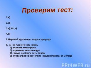 1.в) 1.в) 2.а) 3.а) ,б) ,в) 4.б) 5.Мировой круговорот воды в природе 6. 1) на пл