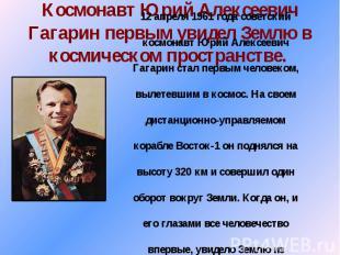 Космонавт Юрий Алексеевич Гагарин первым увидел Землю в космическом пространстве