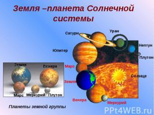 Земля –планета Солнечной системы