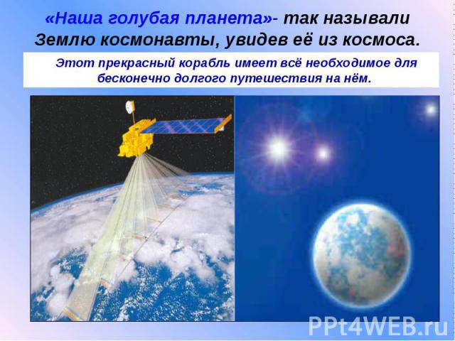 «Наша голубая планета»- так называли Землю космонавты, увидев её из космоса.
