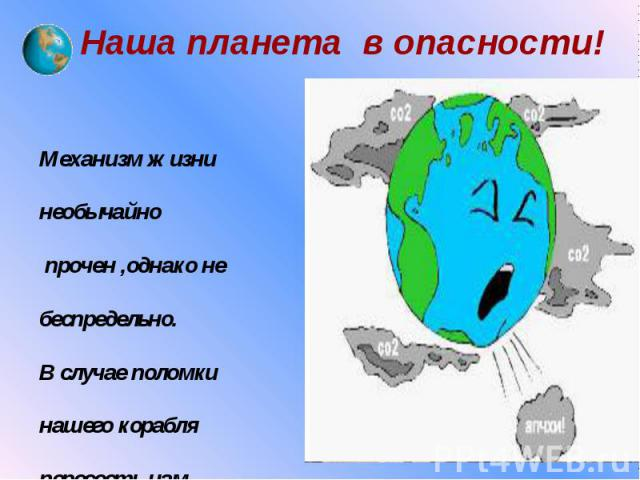 Наша планета в опасности!