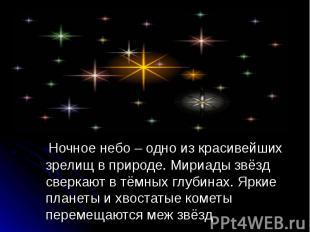 Ночное небо – одно из красивейших зрелищ в природе. Мириады звёзд сверкают в тём