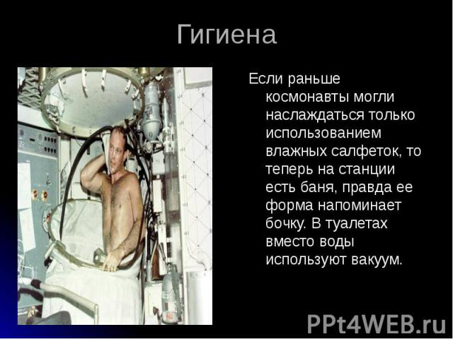 Если раньше космонавты могли наслаждаться только использованием влажных салфеток, то теперь на станции есть баня, правда ее форма напоминает бочку. В туалетах вместо воды используют вакуум. Если раньше космонавты могли наслаждаться только использова…