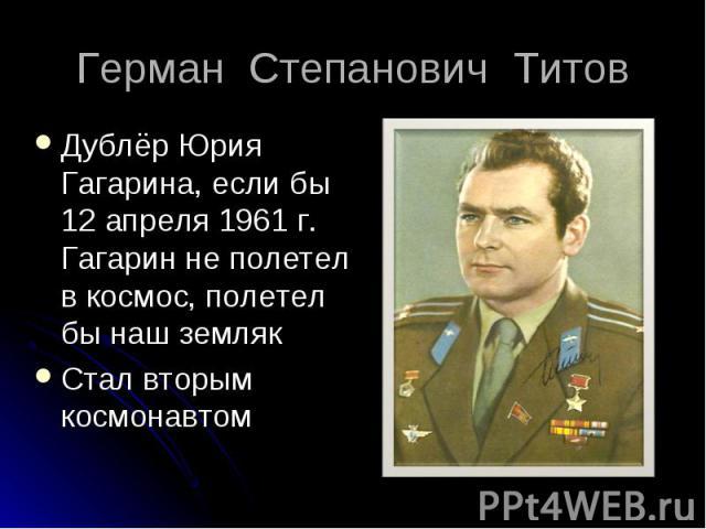 Дублёр Юрия Гагарина, если бы 12 апреля 1961 г. Гагарин не полетел в космос, полетел бы наш земляк Дублёр Юрия Гагарина, если бы 12 апреля 1961 г. Гагарин не полетел в космос, полетел бы наш земляк Стал вторым космонавтом