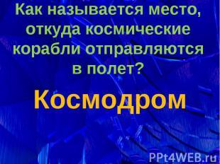 Космодром Космодром