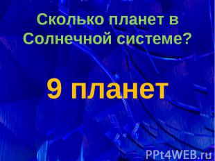 9 планет