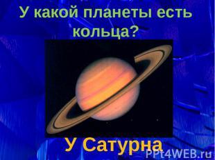 У Сатурна У Сатурна