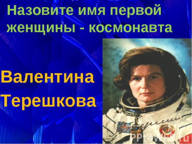 Валентина Валентина Терешкова