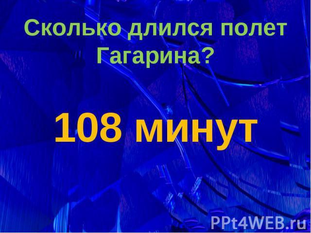 108 минут