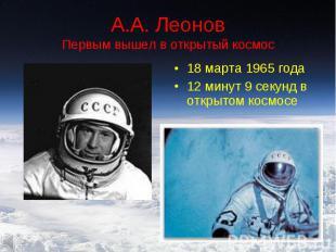 18 марта 1965 года 18 марта 1965 года 12 минут 9 секунд в открытом космосе