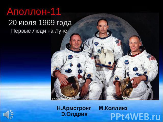 Аполлон-11 Аполлон-11 20 июля 1969 года Первые люди на Луне