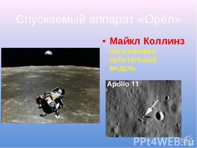Майкл Коллинз пилотировал орбитальный модуль Майкл Коллинз пилотировал орбитальный модуль