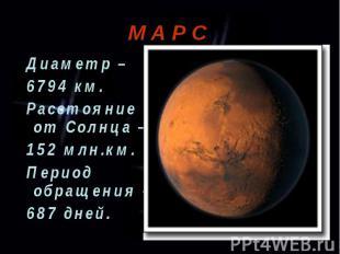 Диаметр – Диаметр – 6794 км. Расстояние от Солнца – 152 млн.км. Период обращения