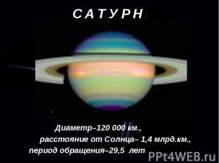 Диаметр–120 000 км., Диаметр–120 000 км., расстояние от Солнца– 1,4 млрд.км., пе