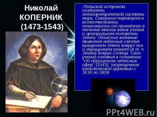 Польский астроном, создатель гелиоцентрической системы мира. Совершил переворот