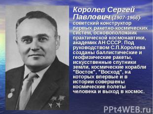 Королев Сергей Павлович (1907-1966)-советский конструктор первых ракетно-космиче