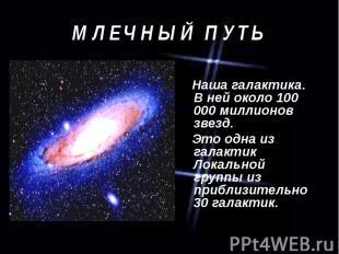 Наша галактика. В ней около 100 000 миллионов звезд. Это одна из галактик Локаль
