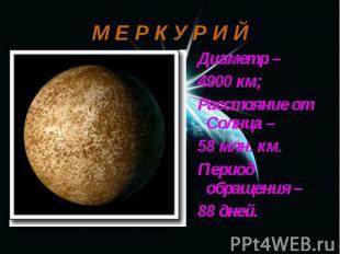 Диаметр – Диаметр – 4900 км; Расстояние от Солнца – 58 млн. км. Период обращения