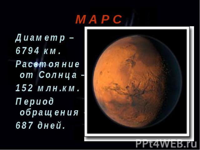 Диаметр – Диаметр – 6794 км. Расстояние от Солнца – 152 млн.км. Период обращения – 687 дней.