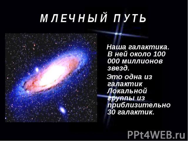 Наша галактика. В ней около 100 000 миллионов звезд. Это одна из галактик Локальной группы из приблизительно 30 галактик.