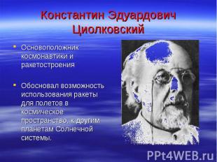 Константин Эдуардович Циолковский Основоположник космонавтики и ракетостроения О