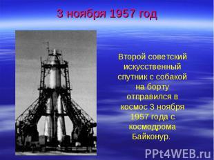 3 ноября 1957 год