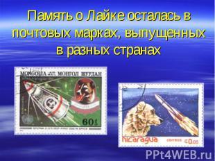 Память о Лайке осталась в почтовых марках, выпущенных в разных странах