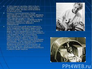 С 1951 года по сентябрь 1962-го было проведено 29 полётов в стратосферу с участи