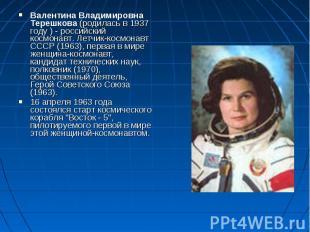 Валентина Владимировна Терешкова (родилась в 1937 году ) - российский космонавт.