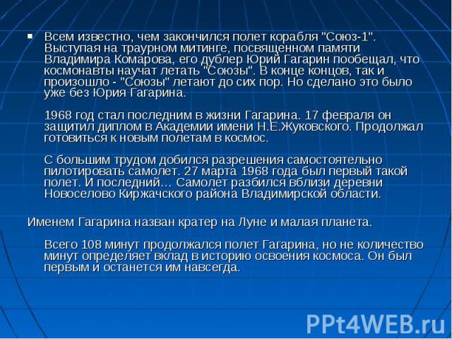 """Всем известно, чем закончился полет корабля """"Союз-1"""". Выступая на траурном митинге, посвященном памяти Владимира Комарова, его дублер Юрий Гагарин пообещал, что космонавты научат летать """"Союзы"""". В конце концов, так и произошло - …"""