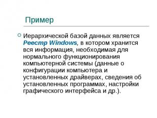 Иерархической базой данных является Реестр Windows, в котором хранится вся инфор